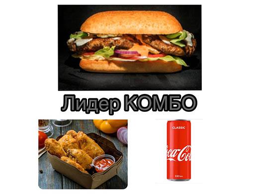 Комбо Лидер