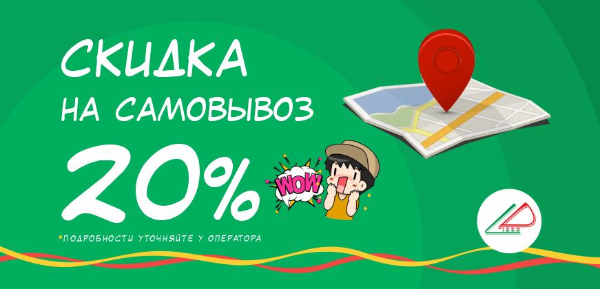 -15% на самовывоз